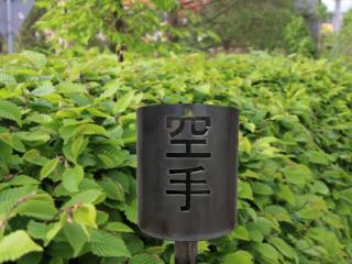 Bild Gartenfackel Japanisch Karate