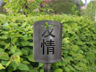 Bild Gartenfackel Japanisch Freundschaft